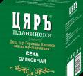 ЦЯРЪ чай Сена листа / Майчин лист