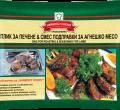 Подправка за агнешко месо с плик за печене