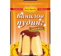 Ванилов пудинг карамел