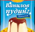 Ванилов пудинг ванилия