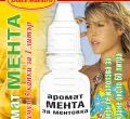Аромат (натурално масло) мента за алкохол