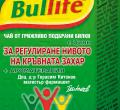 Bullife чай за регулиране нивото на кръвната захар (за Диабетици) с Цинк + Ароматерапия