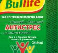 Bullife Антистрес чай с Калций и Магнезий + Ароматерапия