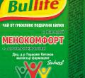 Bullife чай Менокомфорт с Калций + Ароматерапия