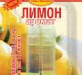 Аромат лимон (есенция)