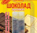 Аромат шоколад (есенция)